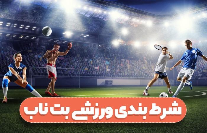 پیش بینی و شرط بندی ورزشی دربت ناب