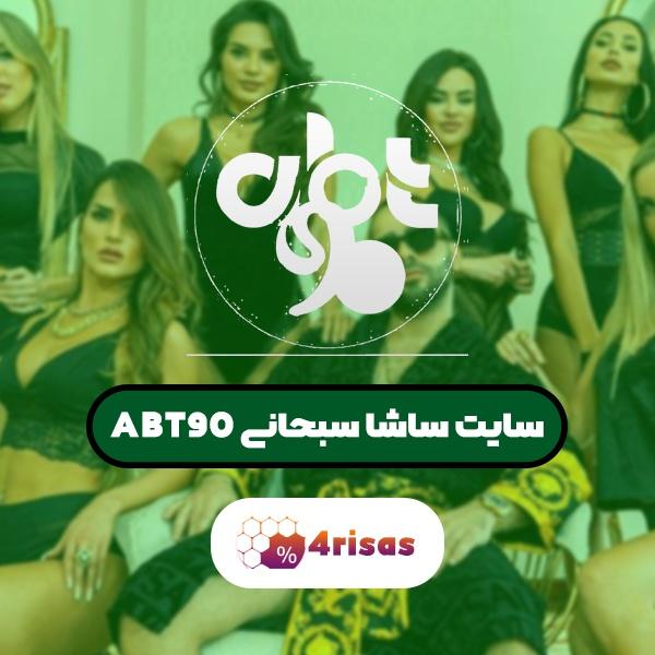 سایت ساشا سبحانی abt90